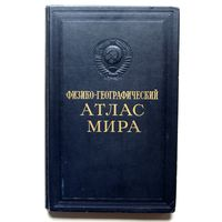 Физико-географический атлас мира, 1964 г