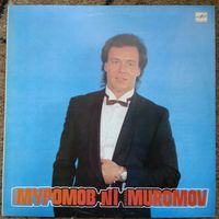 LP Михаил Муромов - No 1 (1990)