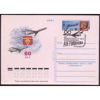 ПК с ОМ + СГ. СССР 1982. 60 лет КБ Туполева (#106). СГ Москва