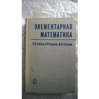 Элементарная математика. Повторительный курс