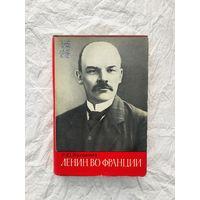 Ленин во Франции Р.Ю.Каганова, 1972 тираж 15 000, суперобложка