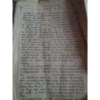Старая Библия Евангеле прошлый век не полная с 47/330 страниц