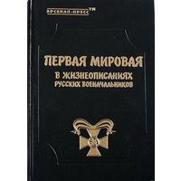 Первая мировая в жизнеописаниях русских военачальников