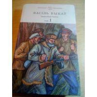 Васiль Быкау. Выбраныя творы. 1 том