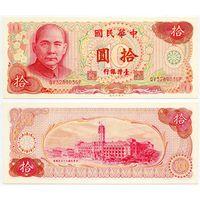 Тайвань. 10 долларов (образца 1976 года, P1984, UNC)