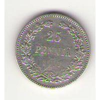 25 пенни 1901 год_состояние VF+