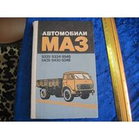 Автомобили МАЗ. 1981 г.