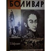 "ЖЗЛ. ""Боливар"" И. Лаврецкий"