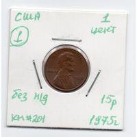 1 цент США 1975 года (#1  без м/д)