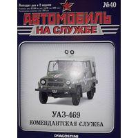 """Журнал """"Автомобиль на службе"""""""