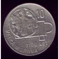 10 Крон 1966 год Чехословакия