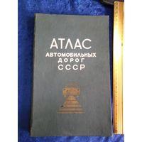 Атлас автомобильных дорог СССР, 1966 г.