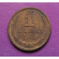 1 копейка 1991 Л СССР #12