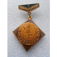 Медаль. Зубренок. 3-е место #0356