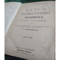 Книга – Курс внутренних естественных водяных путей сообщения – СПБ, до 1917