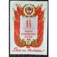 Приглашение на выборы в Верховный Совет СССР. Минск. 1954 г.