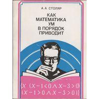 Как математика ум в порядок приводит