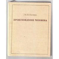 Нестурх М.  Происхождение человека. 1970г.