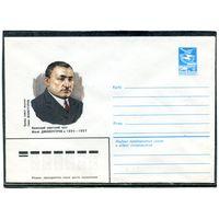 ХМК 1984. Поэт Ильяс Джансугуров