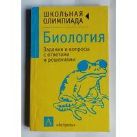Биология. Школьные олимпиады. Задания и вопросы с ответами и решениями
