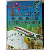 Большая детская энциклопедия науки и техники