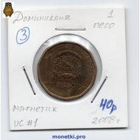 Доминикана - 1 песо 2008 года (магнетик) - 3
