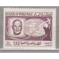 Известные люди Строители мира во всем мире Йемен 1966 год  лот 1061 ЧИСТАЯ