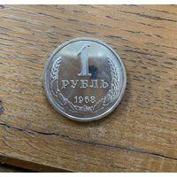 1 рубль 1968г. aUNC