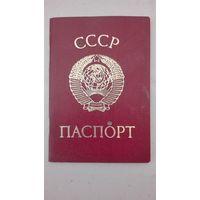 Паспорт(ссср)
