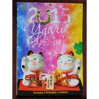 2009. Настенный календарь с символами удачи
