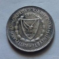 50 милей, Кипр 1979 г.