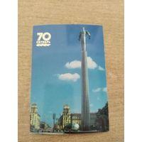 """Календарик """"70 лет октября"""" обелиск первому космонавту Ю.А.Гагарину 1987г"""