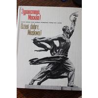 Здравствуй Москва! Сборник очерков, статей, интервью..., 1978 г.и.
