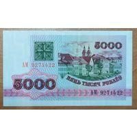 5000 рублей 1992 года, серия АМ - UNC
