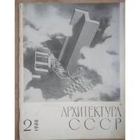 Архитектура СССР N 2 1968 г.