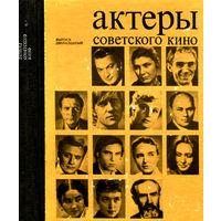 Актеры советского кино. Выпуск 12. 1976 г.