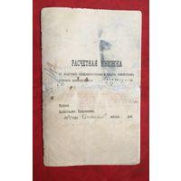 Расчетная книжка на получение продовольственного пособия семействам нижнего воинского чина 1914 год