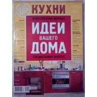 Спецвыпуск Кухни Идеи Вашего Дома 2004-01 журнал дизайн ремонт интерьер