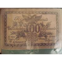100руб.Читинское отд.Гос.банка 1920г