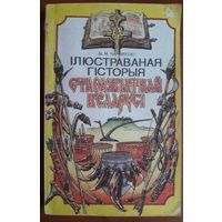 Iлюстраваная гiсторыя старажытнай Беларусi.