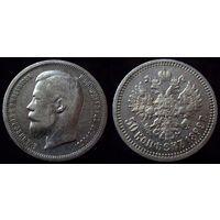 50 копеек 1899 ФЗ коллекционное состояние