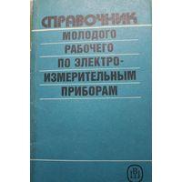 Справочник молодого рабочего по электро-измерительным приборам. М.Н. Чистяков. 1990 год