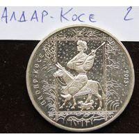 Монеты Казахстана. Алдар Косе.