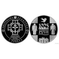 1025 летие Крещения Руси 1 рубль