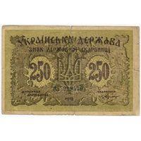 Украина, 250 карбованцев 1918 г. АГ 229579 Украинская держава