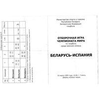 Гандбол. Беларусь - Испания.Программа отборочная игра ЧМ женщины.Гомель.1999.