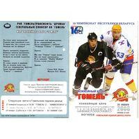 Хоккей. Программа. Гомель - Химволокно (Могилев). 2008.