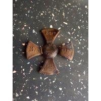 Ополченческий крест с рубля
