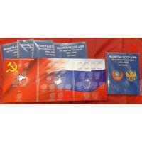 Альбом для монет СССР и России 1991-1993