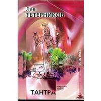 Тантра. Искусство любить. Лев Тетерников
